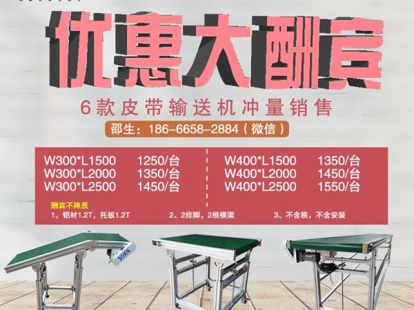 1250元/台起,东莞邵鑫皮带线优惠大酬宾