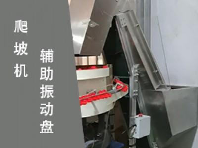 大倾角爬坡机配合振动盘输送