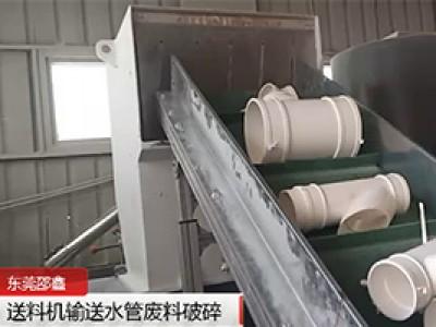 送料机输送水管废料破碎